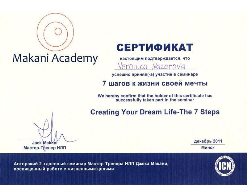7 шагов к жизни своей мечты